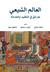 العالم الشيعي by أمين صاجو