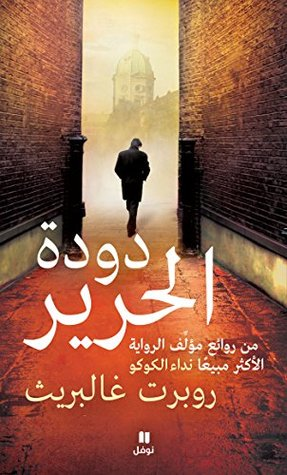 cf02259b62de9 Mohammed Arabey s books on Goodreads (690 books)