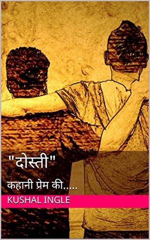 """""""दोस्ती"""": कहानी प्रेम की..... (FIRST Book 1)"""