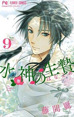 水神の生贄 9 [Suijin no Hanayome 9] (The Water Dragon's Bride, #9)