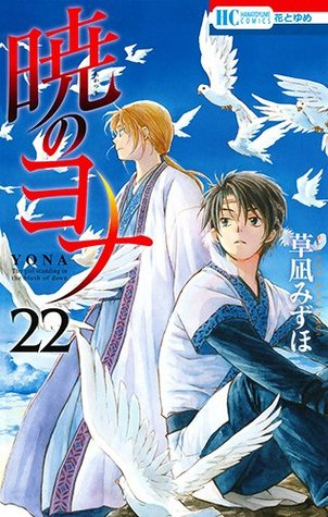 暁のヨナ 22 オリジナルアニメDVD付限定版 [Akatsuki no Yona 22: Limited Edition w/ DVD Bundle] (Yona of the Dawn, #22)
