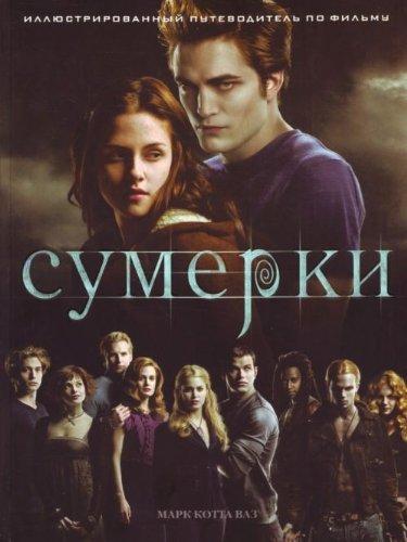 Twilight. Illustrated guide to the film / Sumerki. Illyustrirovannyy putevoditel po filmu