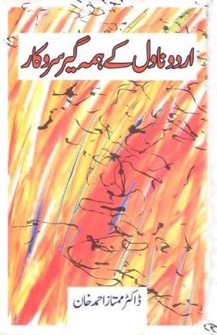 Urdu Novel Ke Hamageer Sarokar / اردو ناول کے ہمہ گیر سروکار