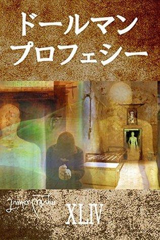 The Dohrman Prophecy vol44