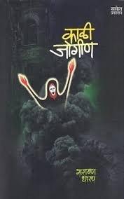 Kali Jogin - Marathi by Narayan Dharap