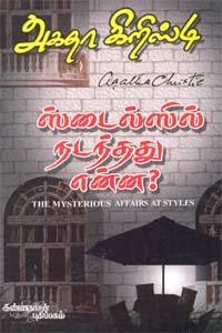 ஸ்டைல்ஸில் நடந்தது என்ன அகதா கிறிஸ்டி - Stylesil Nadanthathu Enna
