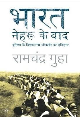 भारत नेहरू के बाद: दुनिया के विशालतम लोकतंत्र का इतिहास [Bharat Nehru ke Baad: Duniya ke Vishaaltam Loktantra ka Itihaas]