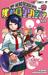 僕のヒーローアカデミア 19 [Boku No Hero Academia 19] by Kohei Horikoshi