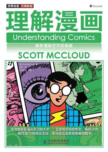 Understanding comics - World anime classic tutorial