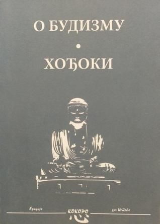 О budizmu - Hođoki