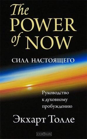 The Power of Now: Сила настоящего. Руководство к духовному пробуждению
