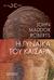 Η γυναίκα του Καίσαρα by John Maddox Roberts