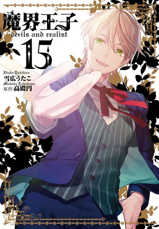 魔界王子 devils and realist 15 [Makai Ouji (Devils and Realist, #15)