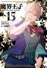 魔界王子 devils and realist 15 [Makai Ouji: Devils and Realist 15] (Devils and Realist, #15)