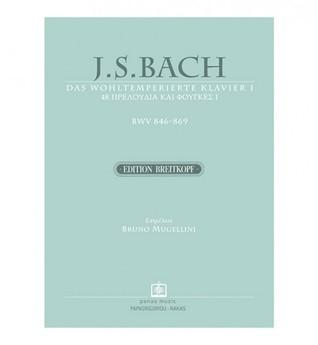 J.S.BACH 48 ΠΡΕΛΟΥΔΙΑ ΚΑΙ ΦΟΥΓΚΕΣ 1 [BWV 846-869]