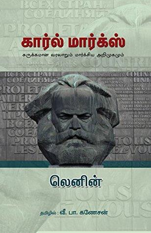 Karl Marx Surukkamaana Varalaaru: கார்ல் மார்க்ஸ் சுருக்கமான வரலாறு