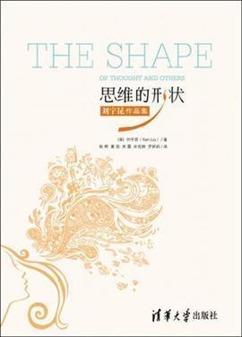思维的形状: 刘宇昆作品集