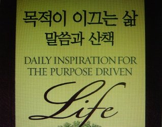 Korean Translation of: Daily Inspiration for the Purpose Driven Life: Scriptures and Reflections fro by Rick Warren (2004-05-04)