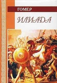 Илиада [Iliada]