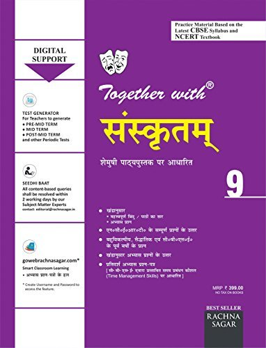 Together with CBSE/NCERT Practice Material Sectionwise for Class 9 Sanskrit for 2019 Examination