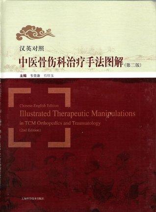 Illustrated Therapeutic Manipulations in TCM Orthopedics and Traumatology (2nd Edition) (English and Chinese Edition)