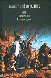 The Hobbit, or There and Back Again; The Silmarillion; Other Works