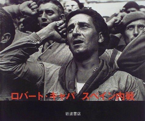 Heart of Spain: Robert Capa's Photographs of the Spanish Civil War [Japanese Edition]
