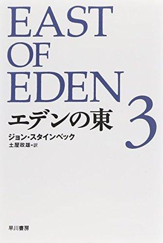 エデンの東 新訳版 (3) (ハヤカワepi文庫)