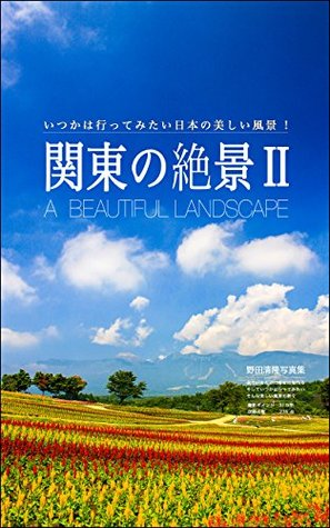 Superb view of the Kanto 2: A beautiful landscape in Japan