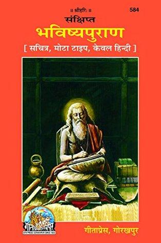 Sanshipt Bhavishyapuran Code 584 Hindi