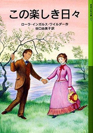 Tanoshiki this every day - Laura Story <3> (Iwanami Bunko boy) (2000) ISBN: 4001145170 [Japanese Import]