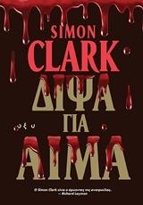 Δίψα για αίμα