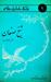 شیخ صنعان از منطقالطیر عطار