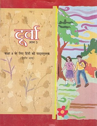 Durva for Class 8 (Hindi)- 848