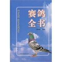 Complete Collection of Racing Pigeon