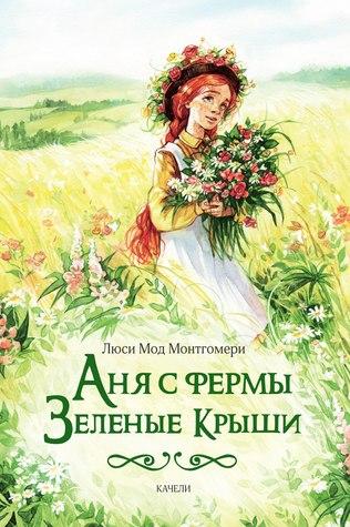 Аня с фермы Зеленые Крыши (Anne of Green Gables, #1)