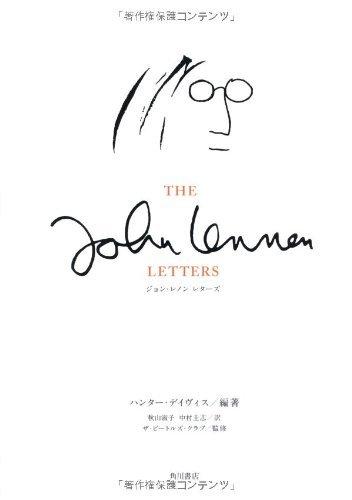 John Lennon Letters (2013) ISBN: 4041104327 [Japanese Import]