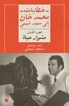 خطابات محمد خان إلى سعيد شيمي by سعيد شيمي