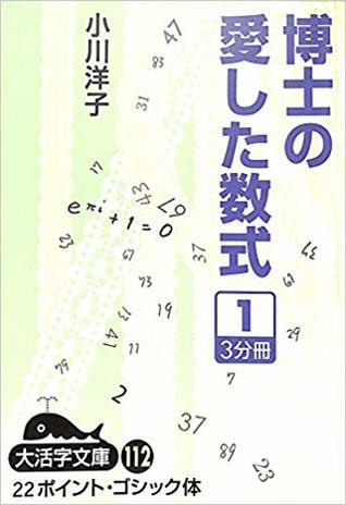 博士の愛した数式 1 [Hakase no ai shita sūshiki 1]