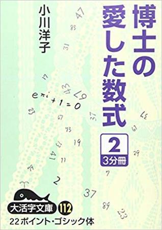 博士の愛した数式 2 [Hakase no ai shita sūshiki 2]