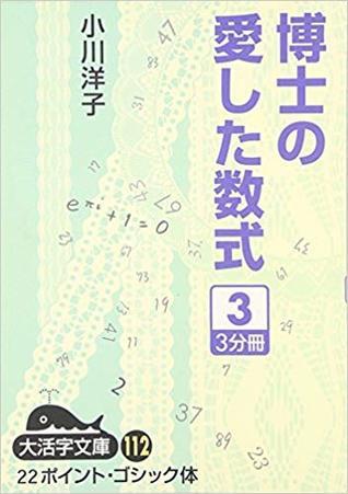 博士の愛した数式 3 [Hakase no aishita sūshiki 3]