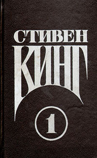Кэрри (Стивен Кинг – Сочинения #1)