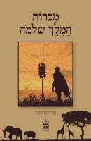 מכרות המלך שלמה (Allan Quatermain, #1)