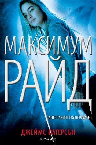 Ангелският експеримент (Максимум Райд Book 1)