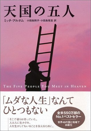 The Five People You Meet in Heaven [Japanese Edition]