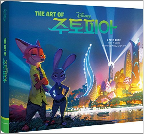The Art of Zootopia Book Korean Fun Gift Children Kids Movie Animation Collect + 1 Free Giraffe Bookmark