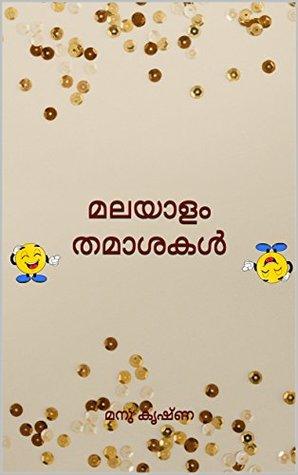 മലയാളം തമാശകൾ: malayalam ebook with short jokes.