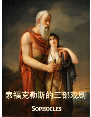 索福克勒斯的三&#37: Three Plays of Sophocles, Chinese Edition