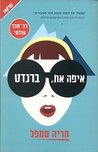 Where'd You Go, Bernadette - Hebrew book for Adults