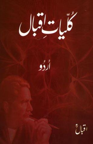 Kulliyat-e-Iqbal: Urdu / کلیات اقبال: اردو
